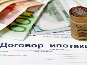 Договор ипотечного кредитования помощь в оформлении