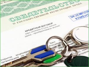 Кредитный договор на ипотеку