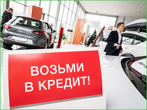 Купить машину в автосалоне в кредит
