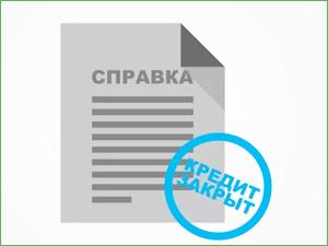 Справка о закрытии кредита в банке или финансовой организации
