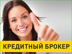 кредитный брокер 100 процентное одобрение кредита
