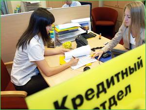 Оформление кредита в кредитном отделе банка