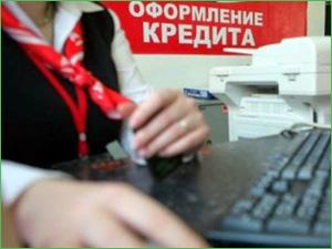 Сотрудник Альфа Банка помогает с получением кредита