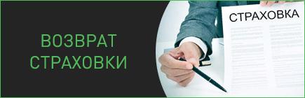 Подписанная страховка на кредит
